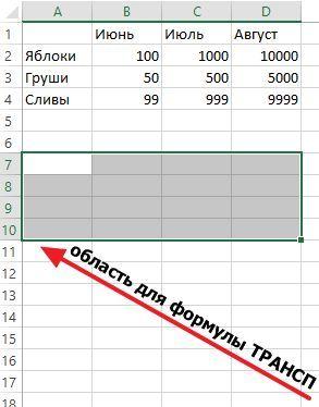 выделение области таблицы