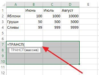 ввод формулы Excel
