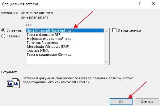 Лист Microsoft Excel (объект)