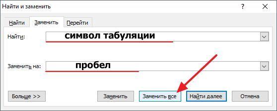 замена текста в Word