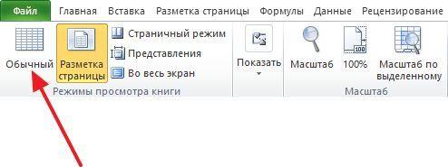 кнопка Обычный на вкладке Вид