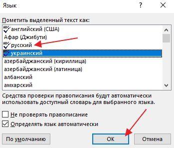 выбор языка для проверки на ошибки