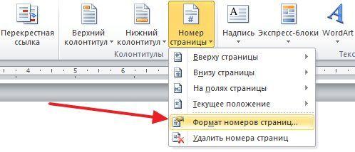 Формат номеров страниц