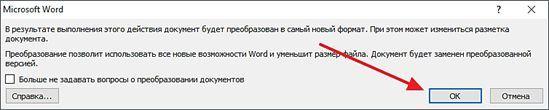 предупреждение о преобразовании документа
