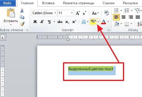 кнопка выделения текста цветом