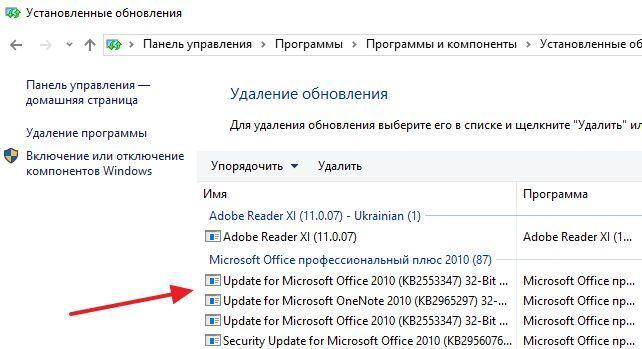 список обновлений Windows 10 и других программ от Майкрософт
