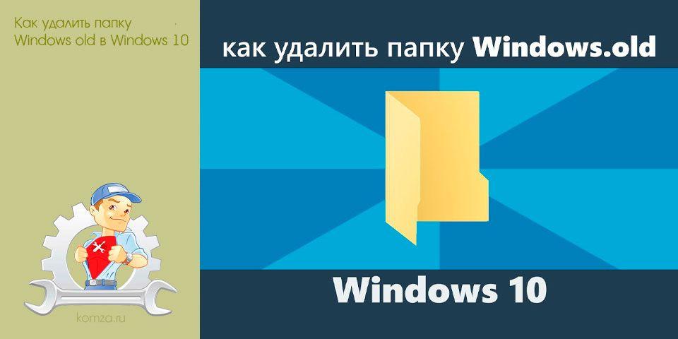 удалить, папка, windows
