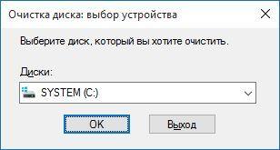 выбираем системный диск