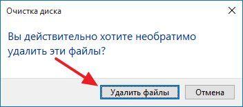 удаляем папку Windows old
