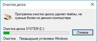 дожидаемся окончания удаления папки Windows old