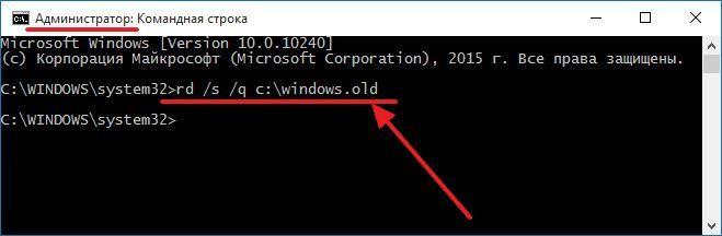 удаляем остаки папки Windows old
