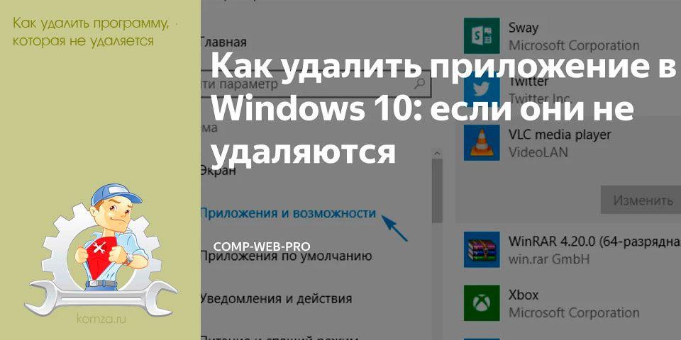 Ответы Mail.ru: как удалить программу если она не удаляется