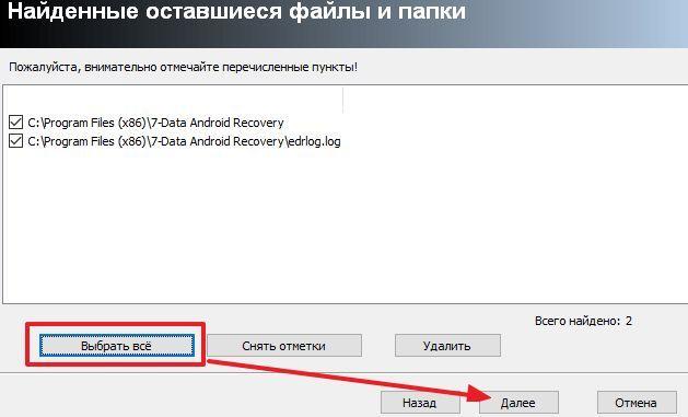 запуск удаления программы через Revo Uninstaller