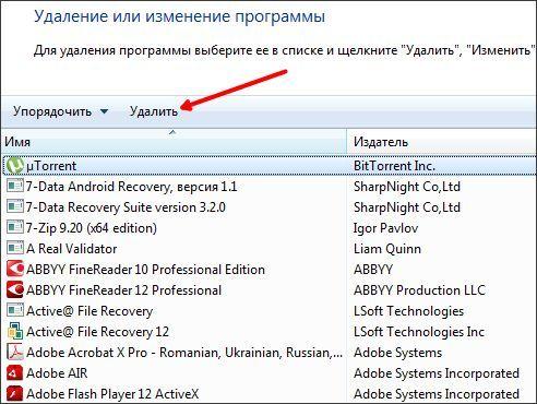 удаляем программу с компьютера через Панель управления
