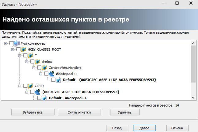удаляем дополнительные файлы и записи в реестре