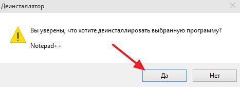 нажимаем на кнопку Да