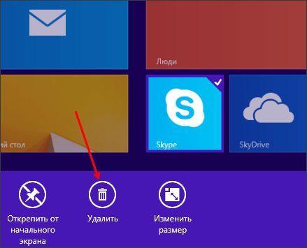 удаление программ со стартового экрана в Windows 8