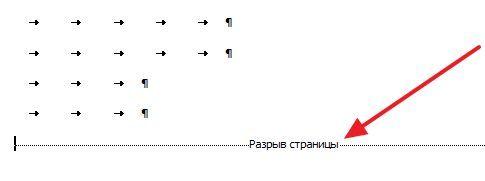 разрыв страницы в Word