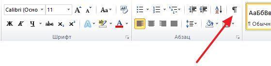 кнопка Отобразить все символы