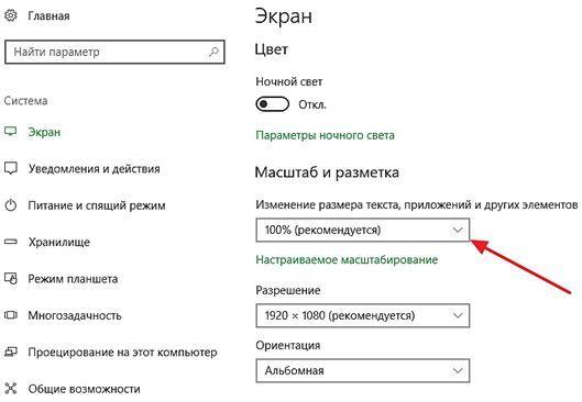 масштаб текста в Windows 10