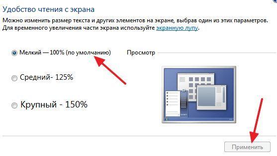 масштаб текста в Windows 7