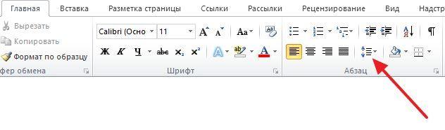 Кнопка Интервал в Word 2007