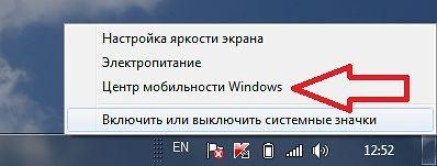 откройте Центр мобильности Windows