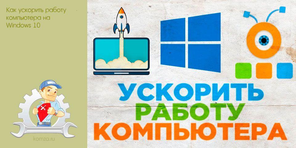 ускорить, работу, компьютера, windows