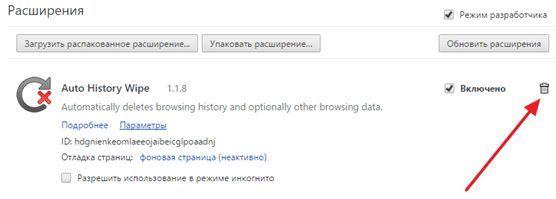 удалите лишние расширения для браузера