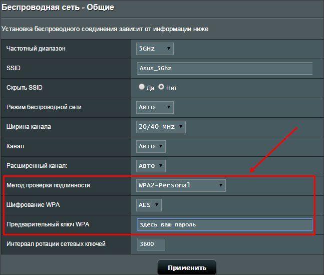 Настройки шифрования и установка пароля на вай фай