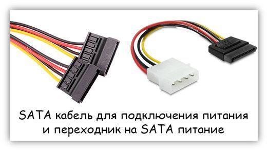 Как установить SSD диск: sata кабель