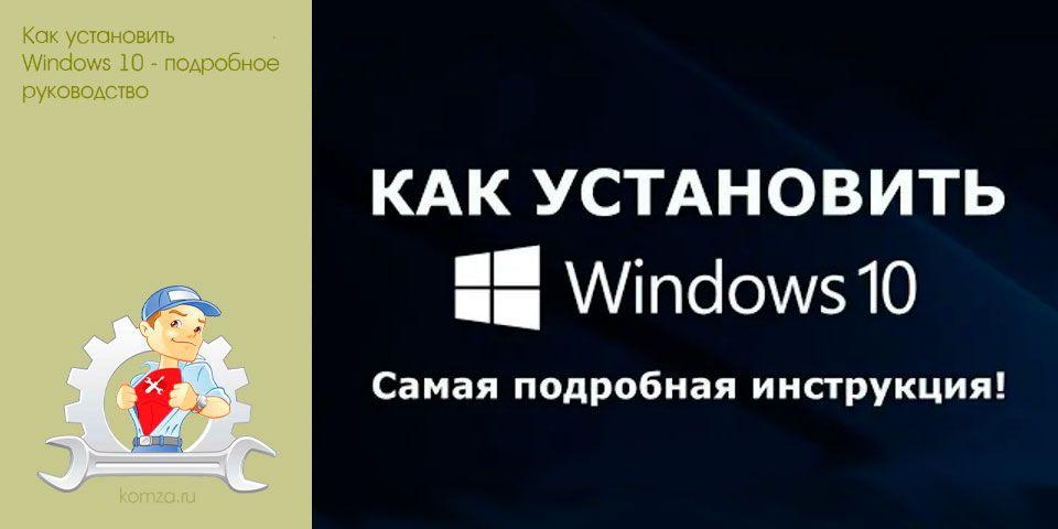 установить, windows, подробное, руководство