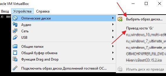 выбор образа диска