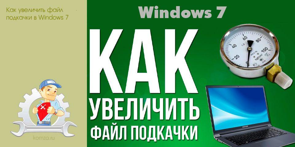 увеличить, файл, подкачки, windows