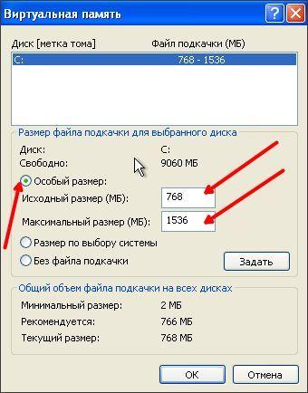 размер файла подкачки в Windows XP