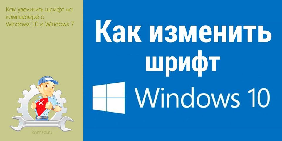 увеличить, шрифт, компьютере, windows