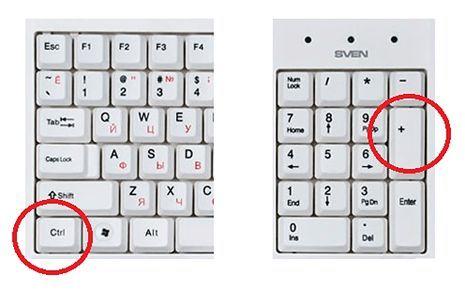 Как увеличить шрифт с помощью клавиатуры
