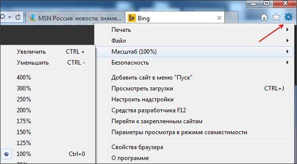 Как увеличить шрифт в Internet Explorer