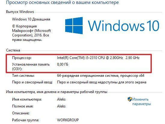 Сведения о компьютере