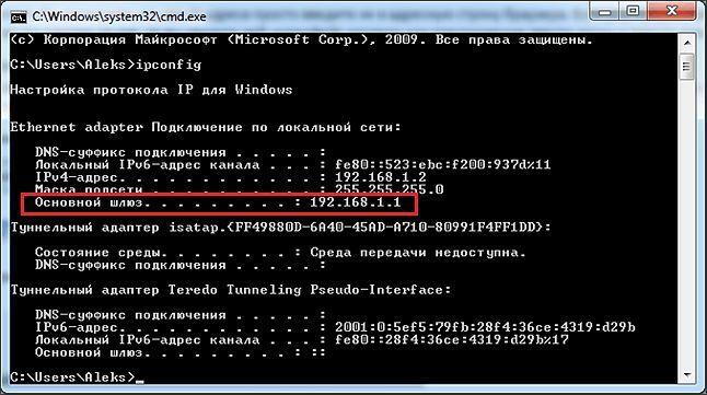 Узнайте IP адрес роутера с помощью команды IPCONFIG