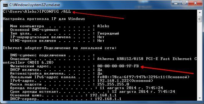 узнаем MAC адрес через команду IPCONFIG /ALL