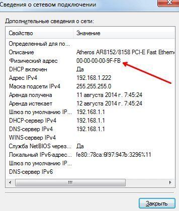 MAC адрес в окне со сведениями
