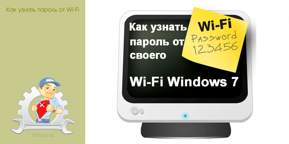 узнать, пароль, wi-fi