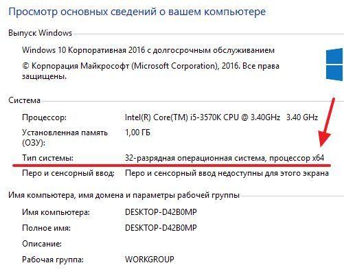 окно Просмотр сведений о вашем компьютере в Windows 8/10