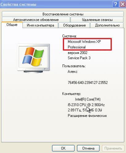 окно Свойства системы в Windows XP