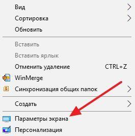 Разрешение экрана в контекстном меню рабочего стола