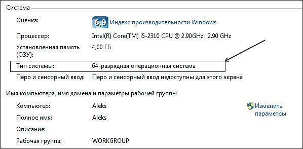 Как узнать разрядность операционной системы Windows 7