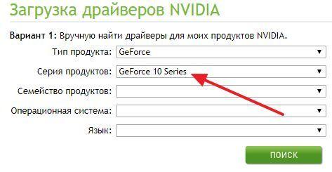 выбор серии продуктов на сайте NVIDIA
