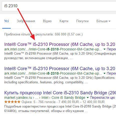 поиск характеристик процессора