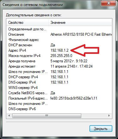 Как узнать свой локальный IP